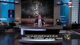 عمرو اديب: ماعدش يا مصر فيه بـ جنيه فول