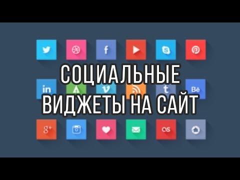 Социальные виджеты на сайт / Кнопки, попапы, рекомендованное