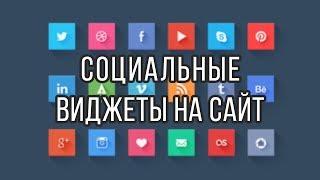 видео Все виджеты социальных сетей в одном. Экономия места