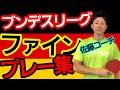 【ドイツ卓球】佐藤コーチのブンデスリーグでのスーパープレー集