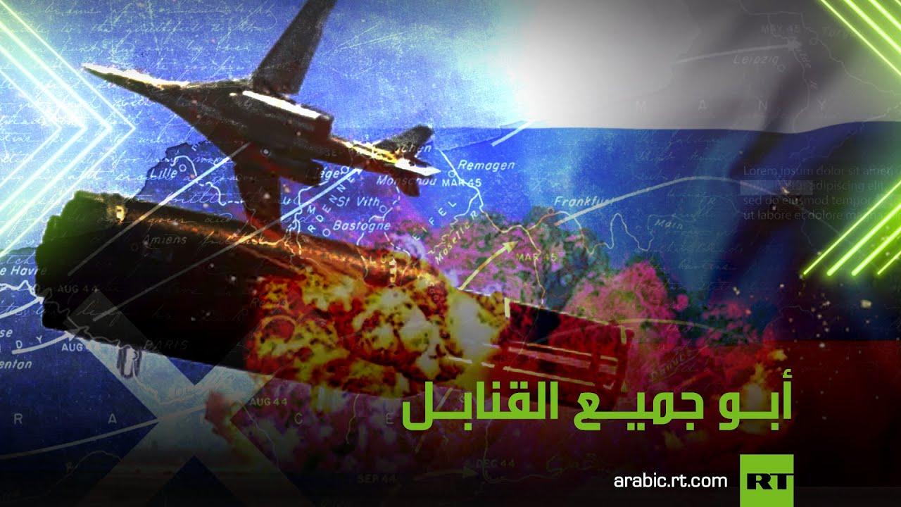 أبو جميع القنابل  - نشر قبل 39 دقيقة