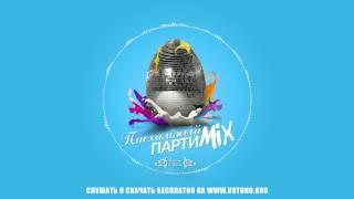 ВотОно - Пасхальный ПартиМикс (2017.04) (VotOno Dj's - Russian Dance Mix)