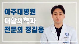 두경부암 치료 후 재활 운동이 왜 필요할까요?_정길용교수