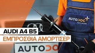 Βίντεο οδηγίες για το AUDI Q3