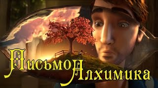 Письмо Алхимика (Озвучка Bread ot Doni) [ The Alchemist's Letter rus]