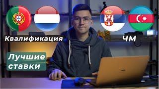 Португалия Люксембург прогноз Сербия Азербайджан прогноз