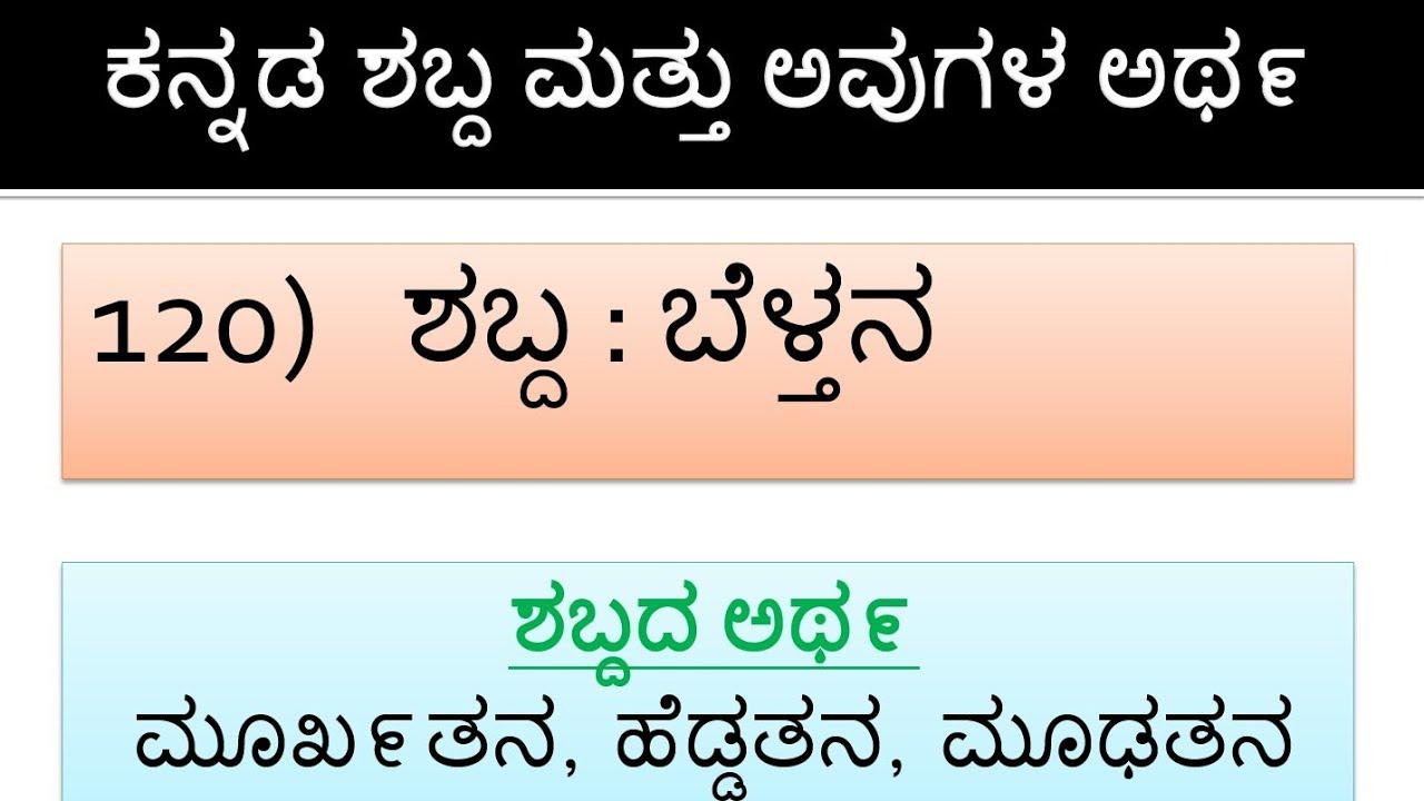 kannada shabdakosha, samanarthaka padagalu in Kannada , kpsc fda, sda, kset, teacher, pada, words, #1