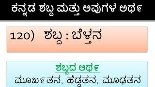 Download Video kannada shabdakosha, samanarthaka padagalu in Kannada , kpsc fda, sda, kset, teacher, pada, words, MP3 3GP MP4