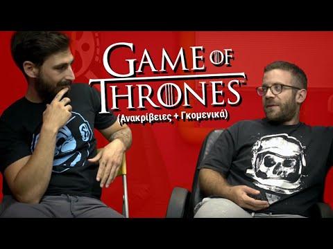 Ponzi Talk | Game Of Thrones (Ανακρίβειες + Γκομενικά)