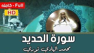 Magnifique récitation Sourate Al Hadeed   Al Hadi Touré