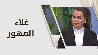 د. عصمت حوسو - غلاء المهور