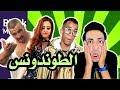 Black Moussiba - Ep 110 | بلاك موصيبة - الطوندونس المغربي