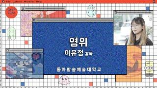GFSF2020 이유정 감독 GV 코멘터리