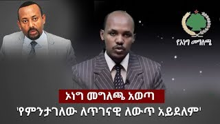 OLF Statemnet on Dr Abiy Ahmed