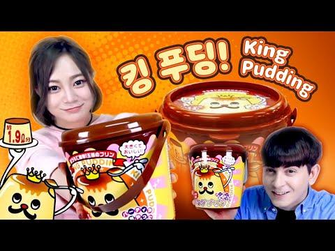 에리나 [ 일본 킹 푸딩 만들기 + 먹방 WITH 데이브 ] Making Japanese King Pudding with Erina & Dave