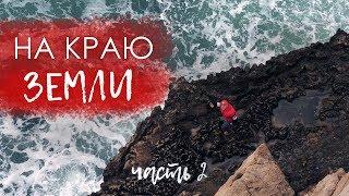 Часть 2. Накрыло волной в Португалия. Путешествия на край ЕВРОПЫ. На пути к Порту своим ходом