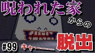 ビターのマインクラフト【WiiU】実況!小学生の「呪われた家からの脱出!!」♯99