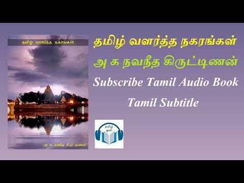 தமிழ் வளர்த்த நகரங்கள் by அ க நவநீத கிருட்டிணன் Tamil Audio Book
