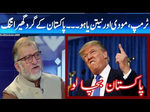 Harf E Raaz With Orya Maqbol jan | 18 January 2018 | Neo News