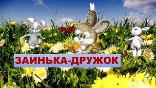 Детская песня про Зайку - ЗАИНЬКА-ДРУЖОК
