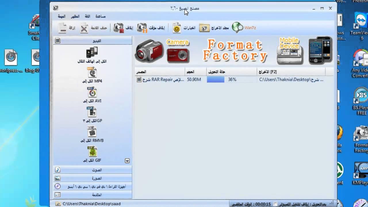 شرح تصغير حجم الفيديو ببرنامج Format Factory - YouTube