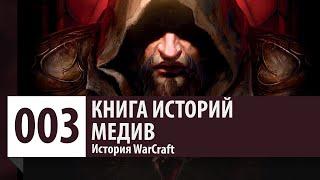 История Мира WarCraft - Медив [часть 3]