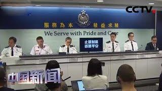 [中国新闻] 香港警方举行记者会 今年6月以来警方已拘捕4491人 | CCTV中文国际