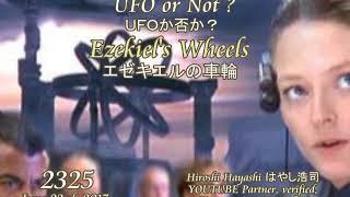 2419【1】Ezekiel Wheel over Ontario, USAアメリカのオンタリオに現れた、巨大車輪型UFO(エゼキルの車輪)by Hiroshi Hayashi, Japan