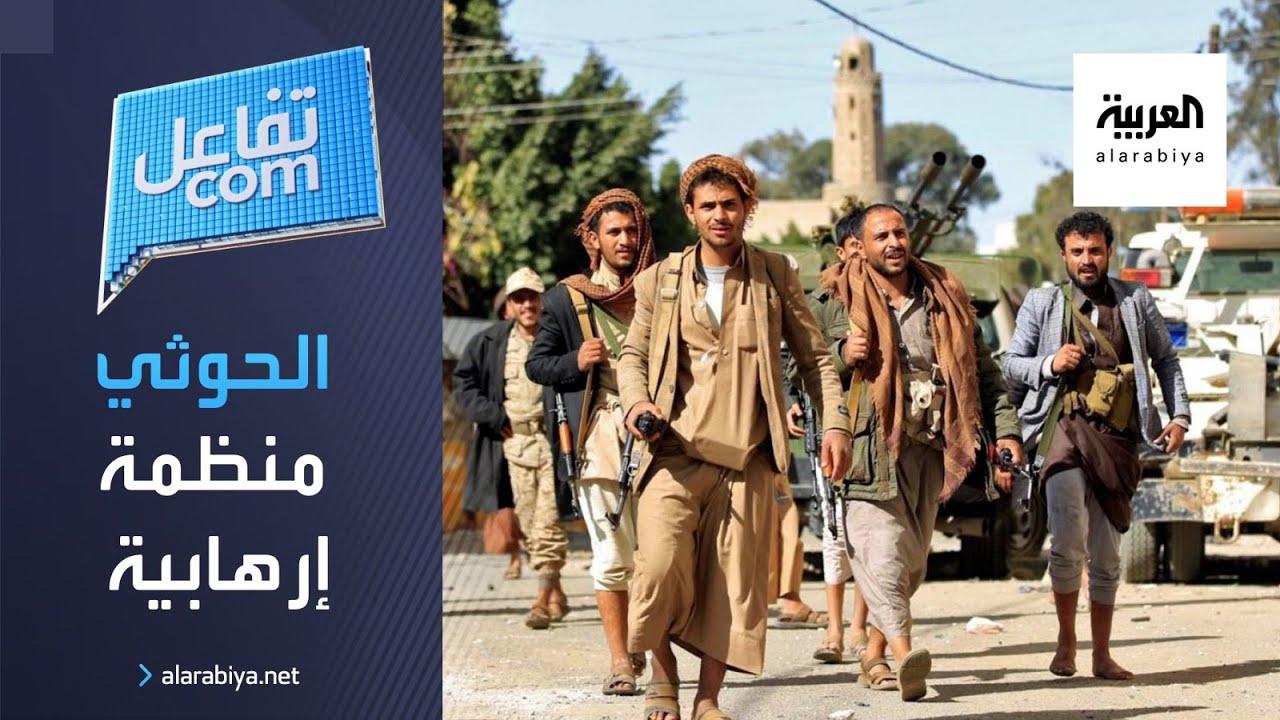 تفاعلكم | الحوثي منظمة إرهابية..حملة إلكترونية غير مسبوقة!  - نشر قبل 2 ساعة