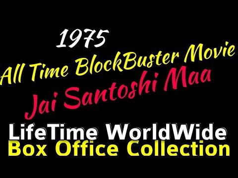 JAI SANTOSHI MAA 1975 Movie LifeTime WorldWide Box Office Collection Verdict Hit Or Flop