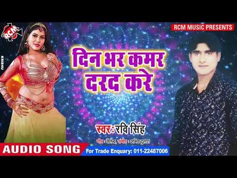 रवि सिंह का 2018 का...