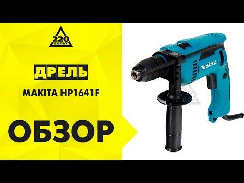 Дрель ударная MAKITA HP1641F