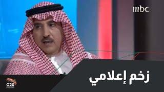 لماذا هذا الزخم الإعلامي حول رئاسة المملكة لمجموعة العشرين 2020؟