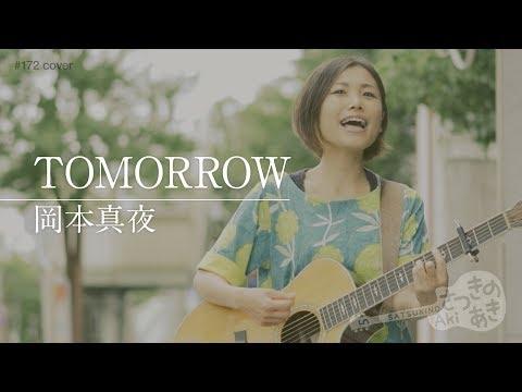 TOMORROW/岡本真夜(cover)《歌詞付き》