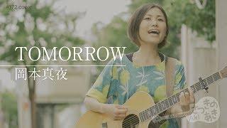 毎週更新!さつきのあき ちゃんねる☆ 岡本真夜さんの『TOMORROW』をカバ...