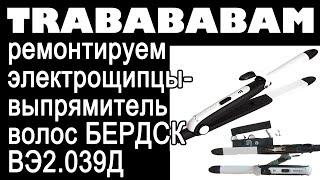 Irons ta'mirlash - soch straightener ВЭ2.039Д 45 W