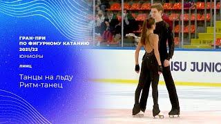 Танцы на льду Ритм танец Линц Гран при по фигурному катанию среди юниоров 2021 22
