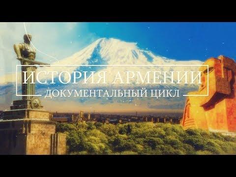 История Армении. Фильм кинокомпании HAYK. Полная версия.