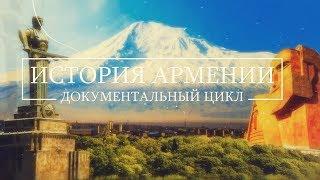 """""""История Армении"""". Фильм кинокомпании HAYK. Полная версия."""