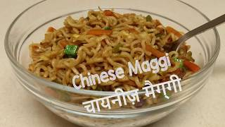 Stir Fried Chinese Maggi Recipe | चाइनीज़ मैग्गी | Eng. & Hindi Subs