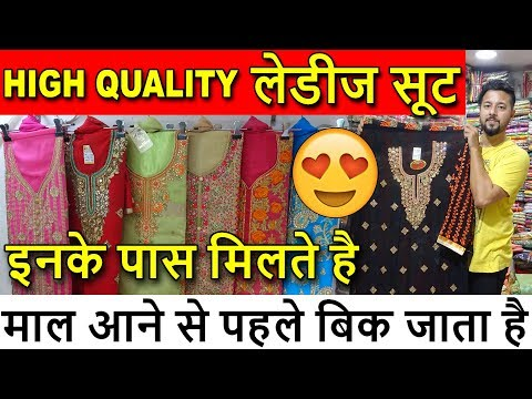 HIGH QUALITY LADIES SUITS | EXPLORE : JORJET, ARKANDI, HANDWORK SUIT AT CHEAPEST | ALL INDIA SUPPLY