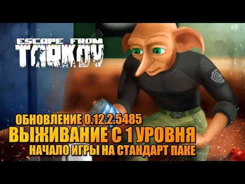 ВЫЖИВАНИЕ С 1 УРОВНЯ 🔥 начало пути в Escape From Tarkov!