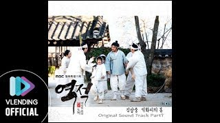 [MP3] 김상중 - 익화리의 봄 [역적 : 백성을 훔친 도적 OST Part.7(Rebel: Thief who stole the people OST Part.7)]