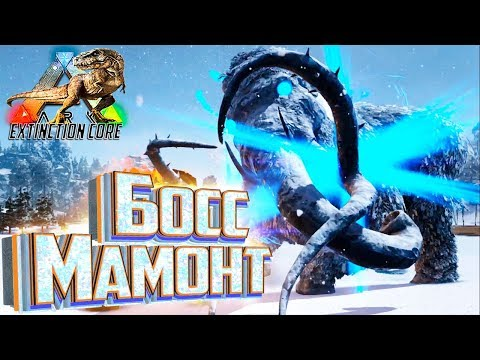 НАЧАЛО ФИНАЛА - ARK Survival Extinction CORE #30