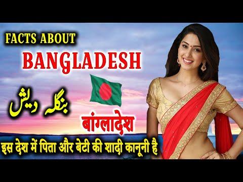 बांग्लादेश के बारे