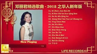 邓丽君精选歌曲 Teresa Teng Jīng Xuǎn Gēqǔ - 2018 之华人新年版 Zhī Huárén Xīnnián Bǎn
