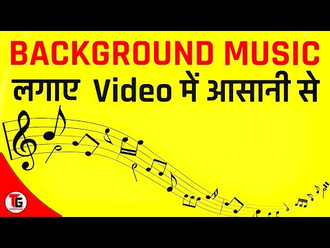 HOW TO ADD BACKGROUND MUSIC ON   ANDROIDIOS IN HINDI