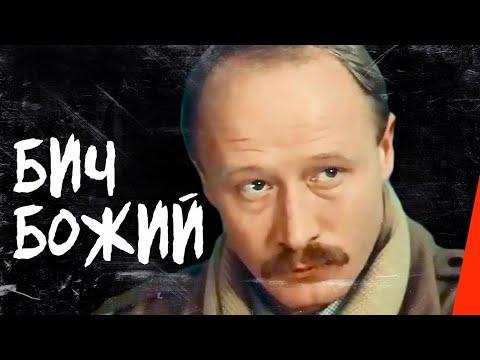 Бич божий (1988) фильм