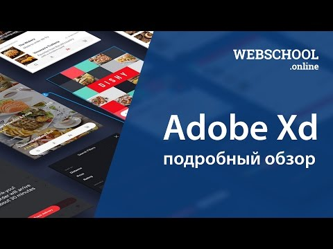 Adobe Xd (Project Comet) полный обзор