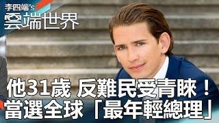 他31歲 反難民受青睞!當選全球「最年輕總理」-李四端的雲端世界 thumbnail